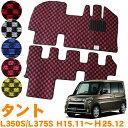 DAIHATSU:daihatsu ダイハツ タント TANTO tanto L350S/L375S 2WD/リアヒーター無車専用 オリジナル一体型 チェック柄フロアマット 1台分 日本製 選べる5カラー♪