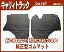 SUZUKI:suzuki スズキ 新型キャリィトラック DA16T CARRY TRACK carry track 平成25年9月〜 ★日本製ゴムマット/ラバーマット