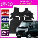 .スズキ エブリィワゴン DA17W リア分割可倒 平成27年2月〜 日本製 純正型 即納フロアマット 黒 ヒールパッド有り フロント(運転席・助手席)・リア 1台分【あす楽】