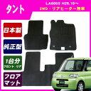 【あす楽】DAIHATSU:daihatsu ダイハツ タント TANTO LA600S (2WD/リアヒーター無し) 平成25年10月〜 純正型★即納フロアマット 黒 ヒールパッド有り
