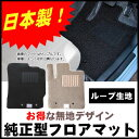 SUZUKI:suzuki スズキ スペーシア/カスタム SPACIA spacia MK32S・MK42S 平成25年3月〜純正型フロアマット/無地タイプ 1台分 選べるカラー 純正仕様 日本製