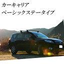 スズキ ハスラー MR31S / MR41S 5ドア ルーフレール無車 平成26/1 - レジャーに最適【日本製カーキャリアセット スクエアベース ベーシックステータイプ】
