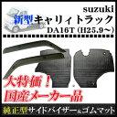★SUZUKI:suzuki スズキ キャリィトラック CARRY carry DA16T 平成25年9月〜お得なカーライフ応援セット!純正型サイドバイザー&ゴムマット 【送料無料】