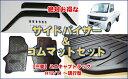 MITSUBISHI:mitsubishi 三菱 ミツビシ ミニキャブトラック MINICAB minicab U61/62T 平成12年12月〜平成26年1月お得なカーライフ応援セット!純正型サイドバイザー&ゴムマット 【送料無料】