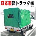 安心の日本製【軽トラック用 幌(ほろ角型)KH-5KL】集荷・配達・搬送に最適です。★アジャスターで高さ調整可能★強度が高いKL生地だから、丈夫で長持ち★