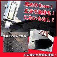 丈夫で長持ち!においもありません!安心の日本製・高品質【軽トラック用】5mm厚荷台マット&ゲートプロテクター(三方)