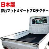 丈夫で長持ち!イヤなにおいもありません!安心の日本製・高品質軽トラック用【5mm厚荷台マット&ゲートプロテクター(三方)】あおり/トラック/厚み5ミリ/荷台シート/ゴムマット/汎用/ゴム製/においなし