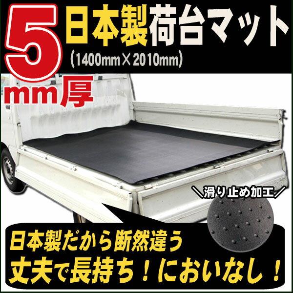 耐久性・耐候性・耐油性をお約束します! 安心の日本製・高品質【軽トラック用 5mm厚 荷台マット】荷台シート/ゴムマット/汎用/ゴム製/厚み5ミリ/においなし/トレーニングマット/防音/倉庫/車庫