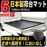 ★日本製★5mm厚荷台マット