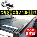 トラック プロテクター つなぎ目 キャリィ ミニキャブ