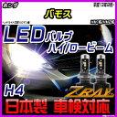 ★割引クーポン配布中★ホンダ バモス HM1系/HM2系 平成13年9月- 【ZRAY LEDホワイトバルブ】 日本製 3年保証 車検対応 zray led ゼットレイ LEDライト