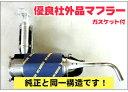 HONDA:honda ホンダ アクティトラック HA3・4リア マフラー 優良新品