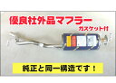 SUZUKI:suzuki スズキ アルト NA HA11S HA12Sリア マフラー 優良新品