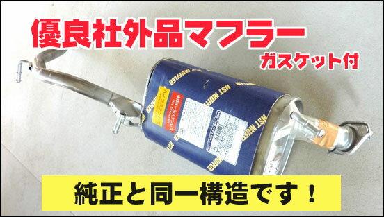 SUZUKI:suzuki スズキ ワゴンR タ−ボ MC11・21Sリア マフラー 優良…...:netstage5150:10001186
