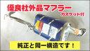 SUZUKI:suzuki スズキ ワゴンR タ-ボ MC11・21Sリア マフラー 優良新品