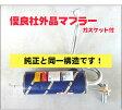 SUBARU:subaru スバル プレオ マイルドチャージャー RA1・2リア マフラー 優良新品