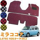 DAIHATSU:daihatsu ダイハツ ミラココア MIRACOCOA miracocoa L675S 2WD/リアヒーター無車専用オリジナル 一体型チェ...