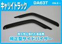 SUZUKI:suzukiスズキ キャリー/キャリイトラック DA63T(前型式)/DA65T 平成14年5月〜平成25年8月 純正型サイドバイザー/ドアバイザー 標準タイプ バイザー取付説明書付