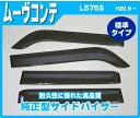 DAIHATSU:daihatsuダイハツ ムーヴコンテ/カスタム MOVE CONTE move conte L575S・L585S 平成20年9月〜 純正型サイドバイザー/ドアバイザー ワイドタイプ バイザー取付説明書付