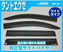 DAIHATSU:daihatsuダイハツ タント・エグゼ/タント・エグゼ カスタム Tanto L455S・L465S 平成21年12月〜 純正型サイドバイザー/ドアバイザー ワイドタイプ バイザー取付説明書付