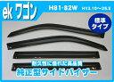 MITSUBISHI:mitsubishi三菱 ekワゴン H81・82W 平成13年10月〜平成25年5月 前型式 純正型サイドバイザー/ドアバイザー 標準タイプ バイザー取付説明書付