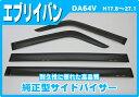 SUZUKI:suzukiスズキ エブリィバン エブリー every DA64V 平成17年8月〜平成27年1月 純正型サイドバイザー/ドアバイザー 標準タイプ バイザー取付説明書付