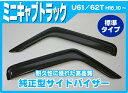 MITSUBISHI:mitsubishi三菱 ミニキャブトラック minicab U61・62T 平成12年12月〜平成26年1月 純正型サイドバイザー/ドアバイザー 標準タイプ バイザー取付説明書付