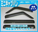 MITSUBISHI:mitsubishi三菱 ミニキャブバン minicab U61・62V 平成10年11月〜平成26年1月 純正型サイドバイザー/ドアバイザー 標準タイプ バイザー取付説明書付