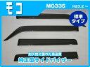 .日産 モコ MOCO moco MG33S 平成23年2月〜 純正型サイドバイザー/ドアバイザー 標準タイプ バイザー取付説明書付