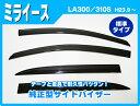 DAIHATSU:daihatsuダイハツ ミライース MIRA mira e:s LA300・310S 平成23年9月〜 純正型サイドバイザー/ドアバイザー(金具直付けタイプ) 標準タイプ バイザー取付説明書付