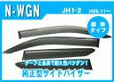 【N-WGN/カスタム】テープと金具のダブル固定で耐久性・安全性バツグン!車種別設計だからジャストフィット!