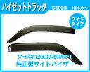 DAIHATSU:daihatsuダイハツ ハイゼットトラック HIJET hijet S500P・510P 平成26年9月〜 純正型サイドバイザー/ドアバイザー ワイドタイプ バイザー取付説明書付