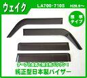 .ダイハツ ウェイク WAKE wake LA700・710S 平成26年9月〜 .日本製.純正型サイドバイザー/ドアバイザー 標準タイプ バイザー取付説明書付