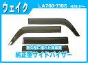 DAIHATSU:daihatsuダイハツ ウェイク WAKE wake LA700・710S 平成26年9月〜 純正型サイドバイザー/ドアバイザー 標準タイプ バイザー取付説明書付