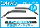 MITSUBISHI:mitsubishi 三菱 みつびし ミニキャブバン MINICAB VAN minicab van DS17V 平成27年2月〜 純正型サイドバイザー/ドアバイザー 標準タイプ バイザー取付説明書付