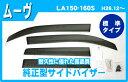 DAIHATSU:daihatsuダイハツ ムーヴ MOVE move LA150・160S 平成26年12月〜 純正型サイドバイザー/ドアバイザー(金具直付けタイプ) 標準タイプ バイザー取付説明書付