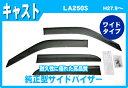 DAIHATSU:daihatsuダイハツ キャスト CAST cast LA250・260S 平成27年9月〜 純正型サイドバイザー/ドアバイザー(金具直付けタイプ) ワイドタイプ バイザー取付説明書付