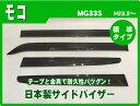 .日産 モコ MOCO moco MG33S 平成23年2月〜 ★日本製★純正型サイドバイザー/ドアバイザー 標準タイプ バイザー取付説明書付