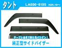 DAIHATSU:daihatsuダイハツ タント/タントカスタム Tanto LA600S/610S 平成25年10月〜 純正型サイドバイザー/ドアバイザー ワイドタイプ バイザー取付説明書付
