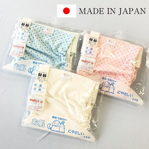 おむつカバー日本製60〜80cm80〜95cm布おむつ無地ドットベビーあかちゃんメール便1点まで可