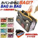 オマケ付き♪バッグの中にバッグ バッグインバッグ 7色 インナーバッグ レディース バッグ 大きめ メール便のみ送料無料1