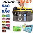メール便1送料無料/代引き不可 バッグの中にバッグ ?バッグインバッグ 7色 インナーバッグ レディース バッグ