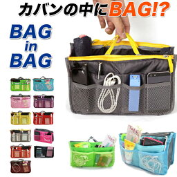 バッグの中にバッグ ?<strong>バッグインバッグ</strong> 7色 インナーバッグ レディース バッグ メール便のみ送料無料1♪