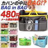 【メール便限定/代引き不可】バッグの中にバッグ!バッグインバッグ 7色 インナーバッグ レディース バッグ 大きめ 小さい ポーチ コスメ 人気 男女兼用