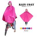 自転車用レインコート 雨具 ...