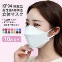 ショッピングkf94 マスク KF94 10枚セット 柳葉型 カラバリ 不織布 4層構造 男女兼用 平ゴム 3D立体 メール便送料無料3