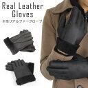メール便2限定送料無料 代引き不可本革リアルファーグローブ 手袋 メンズ 羊革 本革 おしゃれ