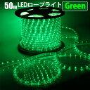 LEDロープライト イルミネーション 緑 50m チューブライト 1250球 直径10mm 高輝度 AC100V クリスマス 照明 デコレーション