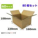 ダンボール60サイズ 段ボール箱 ダンボール220x160x100mm(E5) ダンボール箱 80枚セット 引越し用 60サイズ ダンボール 発送 ダンボール箱 梱包用ダンボール 送料無料