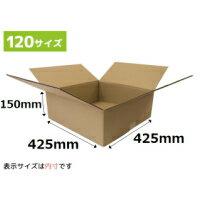 ダンボール120サイズ 425x425x150mm (F1) 10枚セット ダンボール 段ボール ダンボール箱 段ボール箱 ダンボール 120サイズ